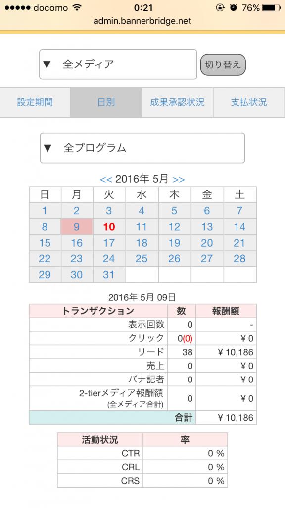 写真 2016-05-10 0 21 00