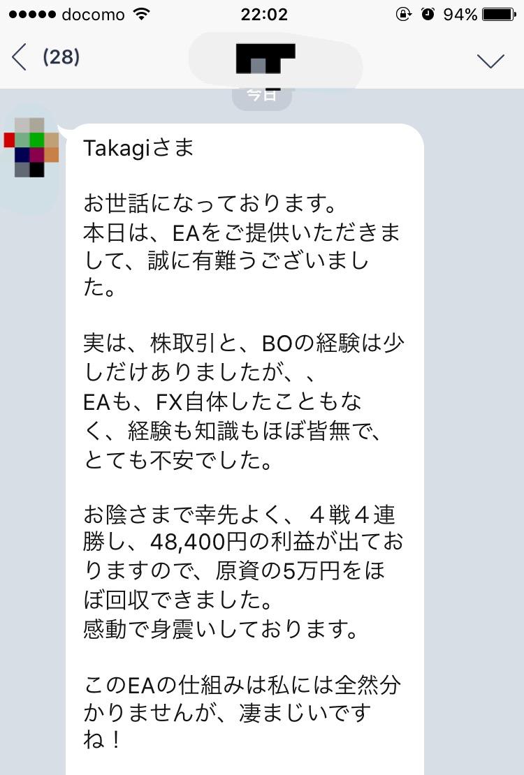 FX EA