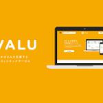 【まとめ】何かと話題のVALUというサービスをサルでもわかるように説明してみた