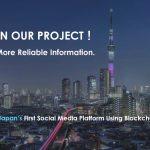 【ICO】日本初のブロックチェーンを活用したソーシャルメディアプラットフォーム『ALIS』