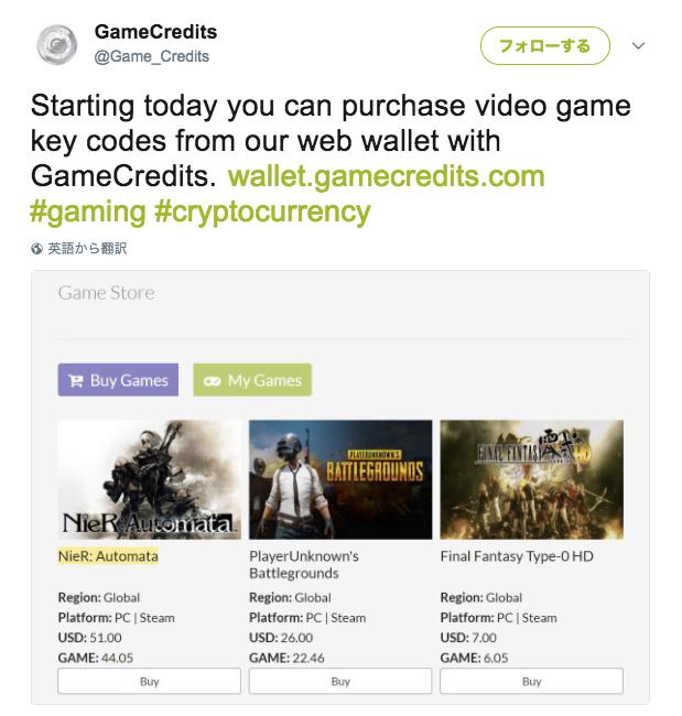 GameCredits 仮想通貨