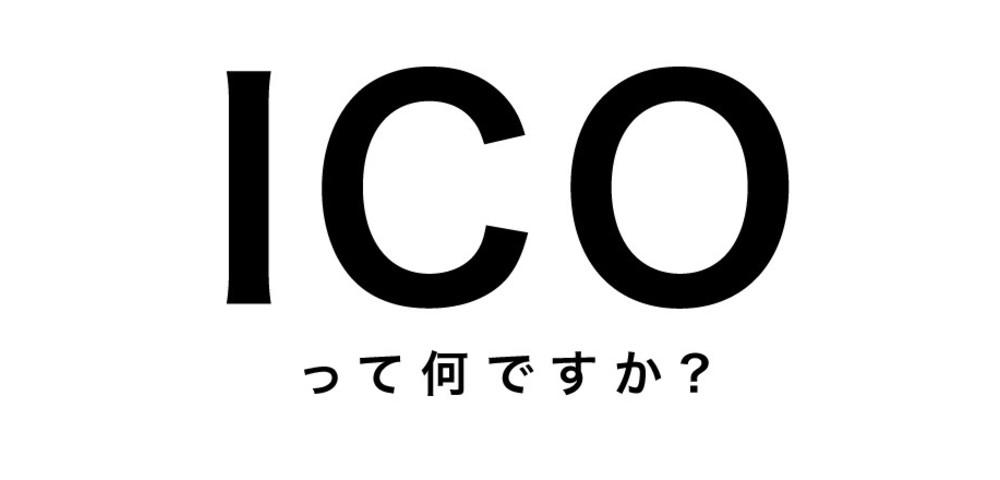 ICO とは