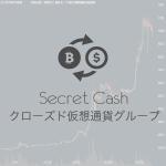【ガチ】クローズドな仮想通貨の情報について共有するLINEグループ「Secret Cash」作成!!