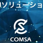【ICO】ICOプラットフォームが乱立している中でCOMSA(コムサ)が優れている点