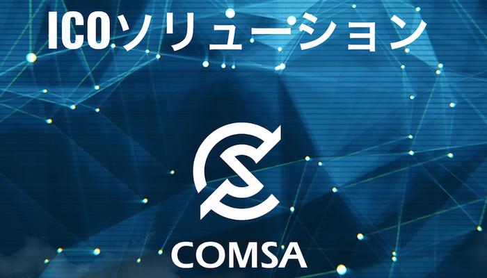 【仮想通貨】COMSA(コムサ)がついにZaif(ザイフ)で12月4日に ...