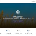 【年利64%】仮想通貨のLending(レンディング)自動化サービス「Bitseeder」についてまとめてみた