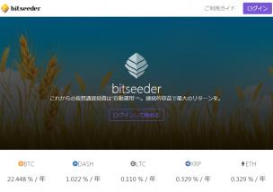Bitseeder 仮想通貨