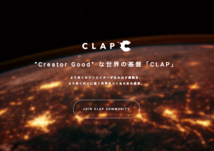 CLAP 仮想通貨