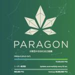 【ICO】医療大麻のデータをブロックチェーン技術駆使する仮想通貨「Paragoncoin(パラゴンコイン)」についてまとめてみた