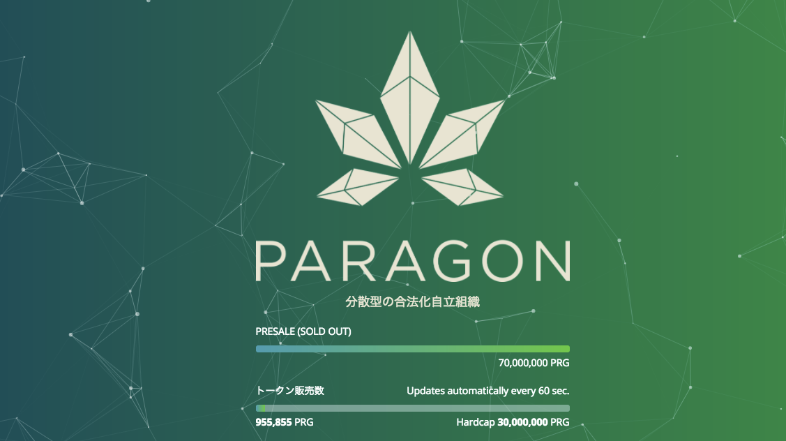 ParagonCoin ICO