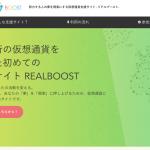 【面白い】VALUに続く仮想通貨(イーサリアム)を使った支援サイト「REALBOOST(リアルブースト)」についてまとめてみた