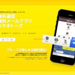 【期待】カカオトークがBittrexと提携して10月に韓国最大の仮想通貨取引所「UPBIT」オープン決定か