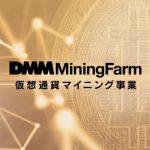 【速報】DMMが仮想通貨のマイニング事業に参入にしたことによる情報をまとめてみた