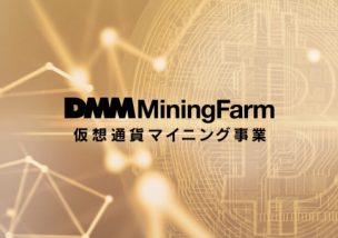DMM マイニング