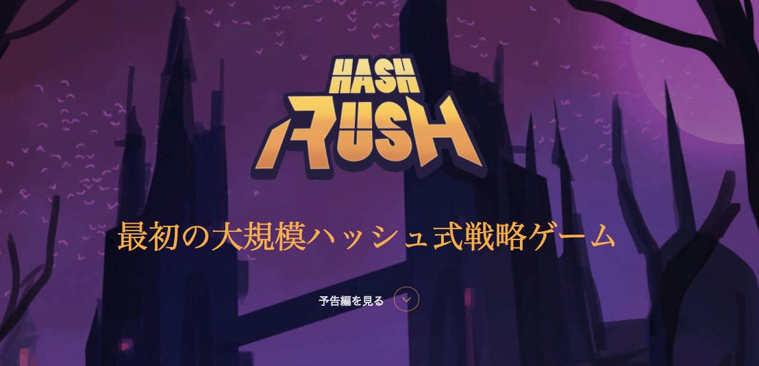 HashRush ICO