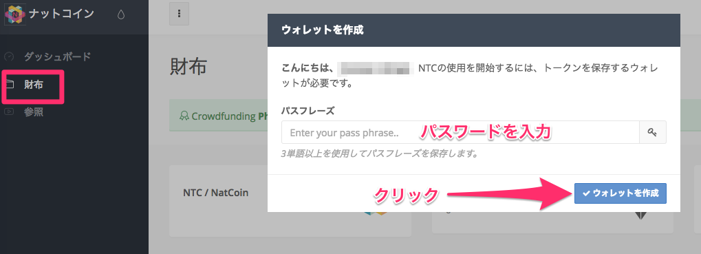 natcoin 仮想通貨