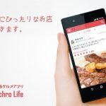 【ICO】信頼できる飲食店評価の仕組みを作る仮想通貨「SynchroLife(シンクロライフ)」についてまとめてみた