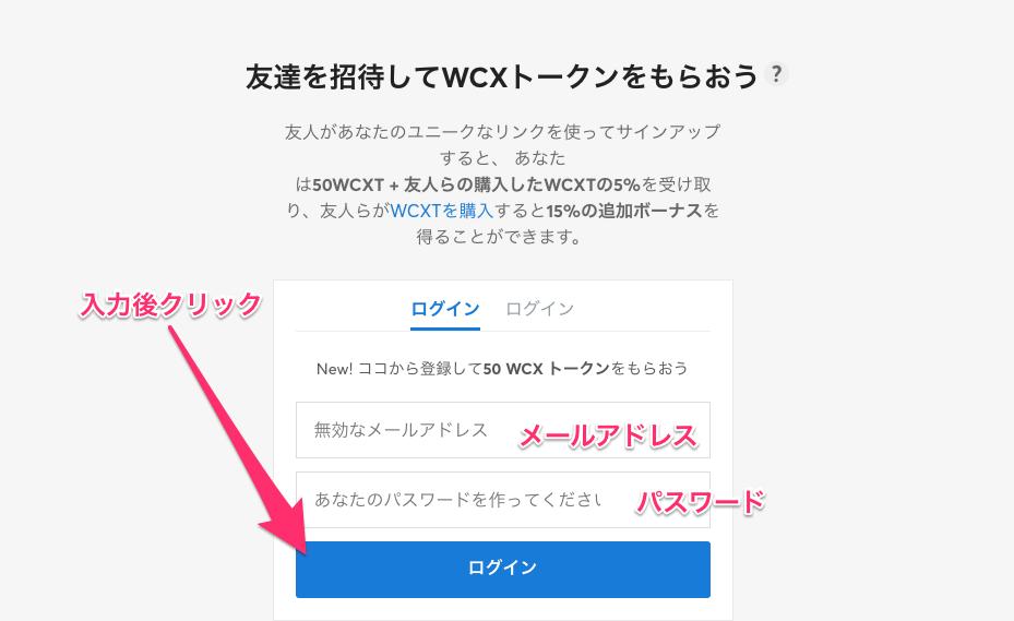wcx ico