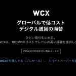 【ICO】登録するだけで500円分のトークンがもらえる仮想通貨取引所「WCX」についてまとめてみた