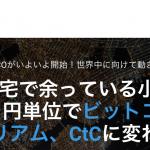 【ICO】余った小銭を仮想通貨に換える「CtC(Coin to Coin)」についてまとめてみた