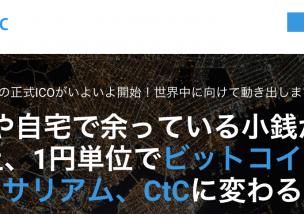 CtC ICO