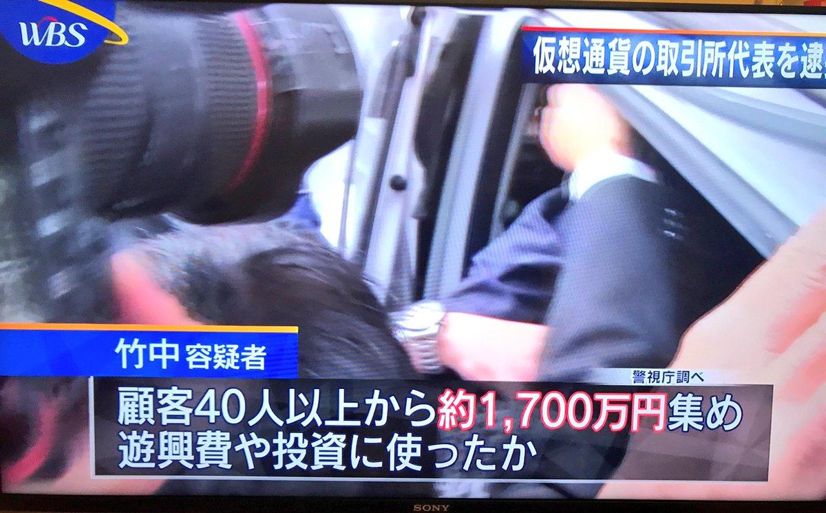 リップルトレードジャパン 逮捕