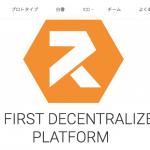 【ICO】分散型アフィリエイトプラットフォームの仮想通貨「REFTOKEN(レフトークン)」についてまとめてみた