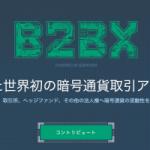 【ICO】世界初の法人向け仮想通貨取引所「B2BX」についてまとめてみた