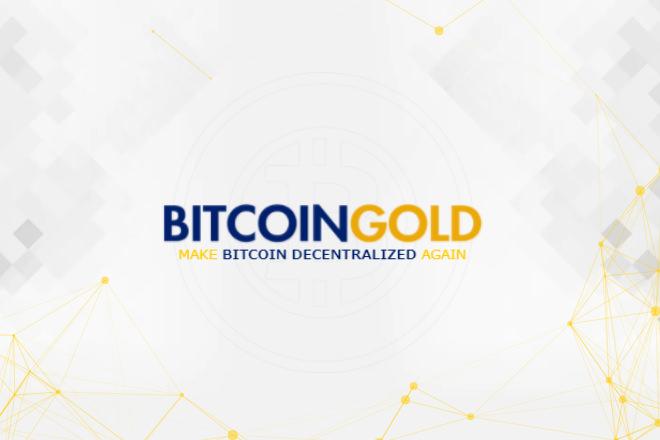 BitcoinGold(ビットコインゴールド) 問題点