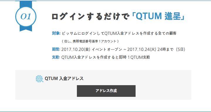 QTUM(クオンタム) 韓国 bithumb