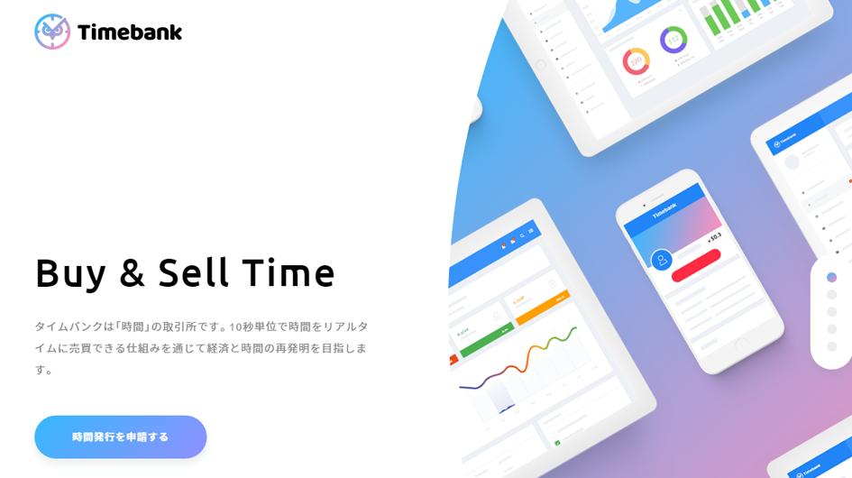 メタップス TimeBank(タイムバンク) COMSA(コムサ)