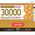 【仮想通貨】新たな国内のGMOコイン仮想通貨取引所について情報をまとめてみた