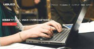 UQUID(ユーキッド)UQC Livecoin 上場