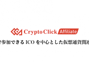 CryptoClickAffiliate(クリプトクリックアフィリエイト)