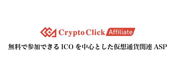 【仮想通貨】ICOを中心とした仮想通貨関連ASP「CryptoClickAffiliate(クリプトクリックアフィリエイト)」についてまとめてみた