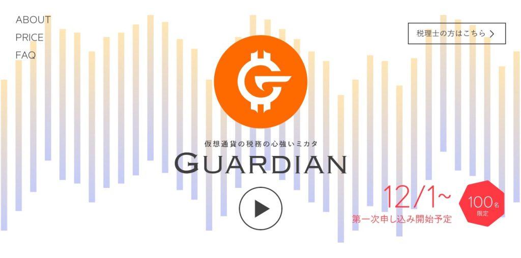 Guardian 仮想通貨