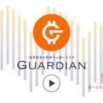 【仮想通貨】仮想通貨の税務問題を解決する「Guardian」提供元が約5000万円を調達したことについてまとめてみた
