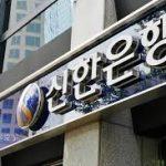 【仮想通貨】Korea(韓国)最大手銀の新韓銀行がBitcoin(ビットコイン)金庫の開始を発表したことについてまとめてみた