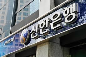Korea(韓国) 新韓銀行 Bitcoin(ビットコイン) 金庫