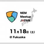 【仮想通貨】NEM(ネム)のミートアップが福岡で開催されたことについてまとめてみた