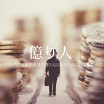 【仮想通貨】元本0円からでも仮想通貨で億り人になるために超重要なポイントについてまとめてみた