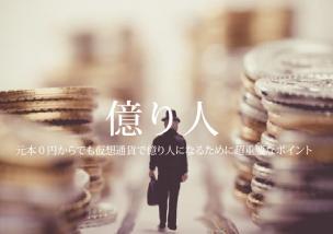 仮想通貨 億り人