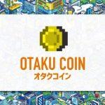 【ICO】オタク系コンテンツに特化している仮想通貨「OTAKUCoin(オタクコイン)」についてまとめてみた