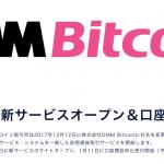 【仮想通貨】DMMのBitcoin(ビットコイン)の取引所が1月11日にスタート開始!?情報についてまとめてみた