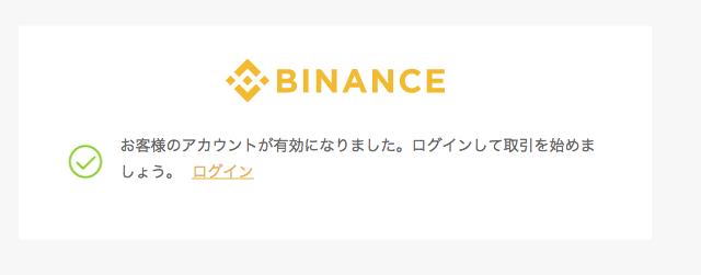 Binance(バイナンス)24時間 取引高 世界一
