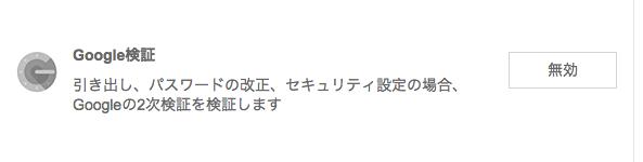 Binance(バイナンス) 2FA