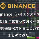【仮想通貨】Binance(バイナンス)で2018年に買っておくべき仮想通貨ベスト5についてまとめてみた