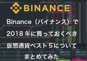 Binance(バイナンス) 2018年 仮想通貨