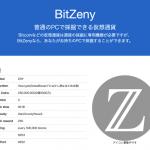 【仮想通貨】BitZeny(ビットゼニー)が12月5日に高騰中!?情報についてまとめてみた