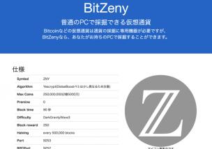 BitZeny(ビットゼニー)12月5日 高騰